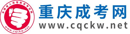 重庆成考网