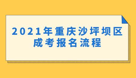 2021年重庆沙坪坝区成考报名流程