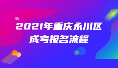 2021年重庆永川区成考报名流程