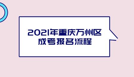 2021年重庆万州区成考报名流程