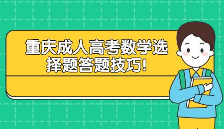 重庆成人高考数学选择题答题技巧!