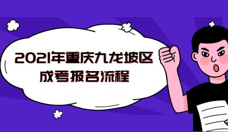 2021年重庆九龙坡区成考报名流程