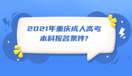 2021年重庆成人高考本科报名条件?