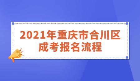 2021年重庆市合川区成考报名流程