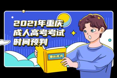 重庆成考 重庆成考报考指南