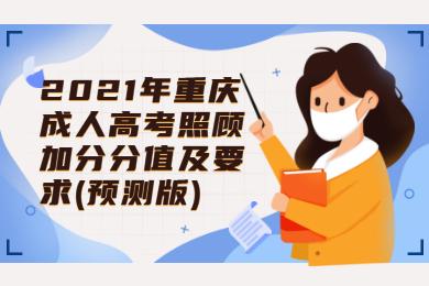 2021年重庆成人高考照顾加分分值及要求(预测版)