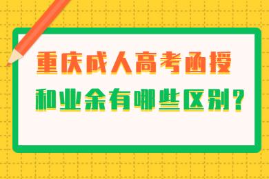 重庆成人高考函授和业余有哪些区别?