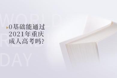0基础能通过2021年重庆成人高考吗?