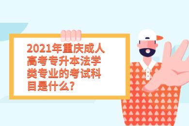 2021年重庆成人高考专升本法学类专业的考试科目是什么?