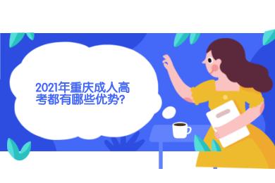 2021年重庆成人高考都有哪些优势?