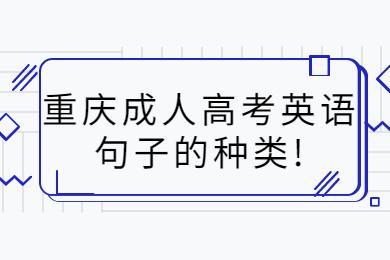 重庆成人高考英语句子的种类!