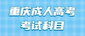 重庆成人高考考试科目哪些?