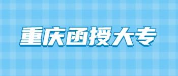 重庆函授大专