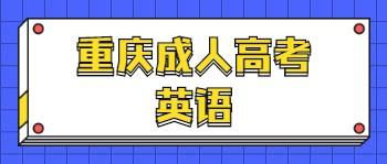 重庆成人高考英语怎么备考?