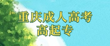重庆成人高考高起专是什么?