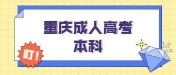重庆成考本科