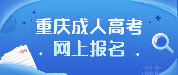 重庆成考网上报名