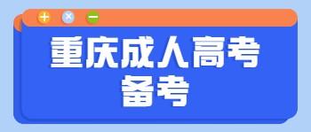 重庆成人高考备考技巧