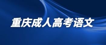 重庆成考语文