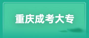 重庆成考大专报名要求