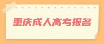 重庆成考报名
