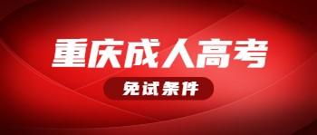 重庆成考免试入学条件