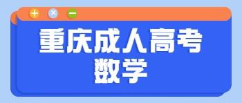 重庆成人高考数学该如何复习?