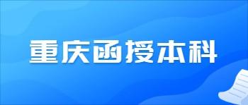 重庆函授本科报名流程