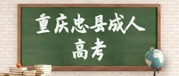 重庆忠县成人高考报名怎么报?