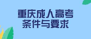 重庆成人高考条件与要求