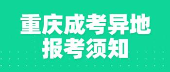重庆成考异地报考