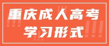 重庆成考学习形式
