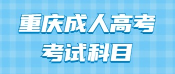 重庆成人高考考试科目