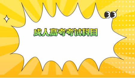 重庆成人高考
