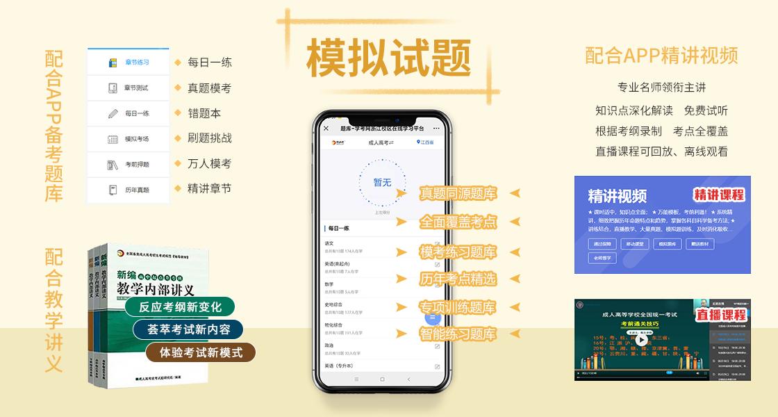 重庆成人高考复习资料:模拟试题